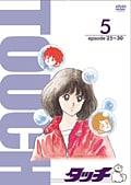 タッチ TV版パーフェクト・コレクション 5