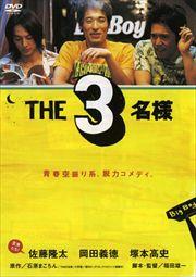 THE3名様