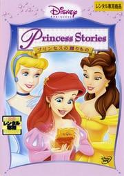 ディズニープリンセス プリンセスの贈りもの