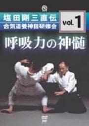 塩田剛三直伝 合気道養神館研修会 vol.1 呼吸力の神髄