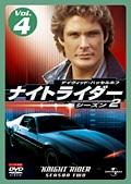 ナイトライダー シーズン2 Vol.4