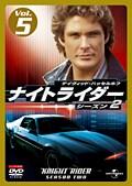 ナイトライダー シーズン2 Vol.5