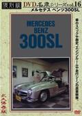 復刻版 名車シリーズ VOL.16 メルセデス ベンツ300SL