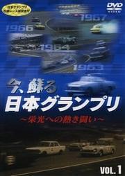 今、蘇る日本グランプリ 〜栄光への熱き闘い〜 vol.1