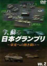 今、蘇る日本グランプリ 〜栄光への熱き闘い〜 vol.2