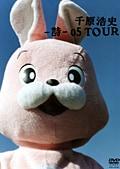 千原浩史 -詩- 05 TOUR