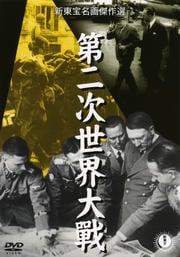 第二次世界大戰