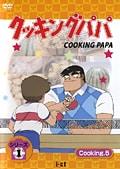 クッキングパパ シリーズ1 Cooking5