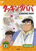 クッキングパパ シリーズ1 Cooking6