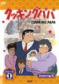 クッキングパパ シリーズ1 Cooking8