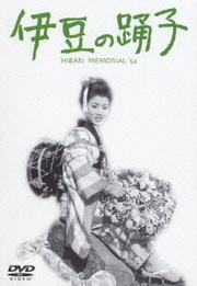 伊豆の踊子 (美空ひばり主演)
