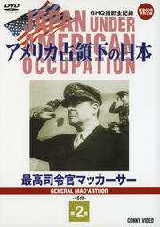 アメリカ占領下の日本 第2巻