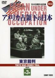 アメリカ占領下の日本 第3巻