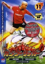 カンフーサッカー 11