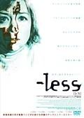 -less[レス]