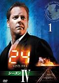 24 −TWENTY FOUR− シーズンIV