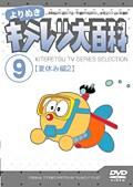 よりぬき キテレツ大百科 Vol.9「夏休み編 2」