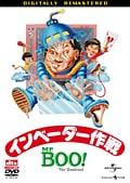 Mr.BOO!インベーダー作戦 デジタル・リマスター版