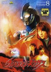 ウルトラマンネクサス Volume 8
