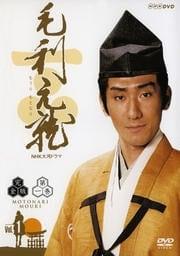NHK大河ドラマ 毛利元就 完全版 1