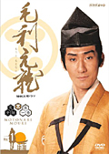 NHK大河ドラマ 毛利元就 完全版 2