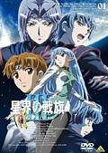 星界の戦旗III volume 01