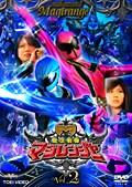 魔法戦隊マジレンジャー VOL.2