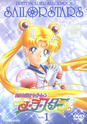 美少女戦士セーラームーン セーラースターズ VOL.1