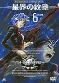 星界の紋章 VOLUME.6