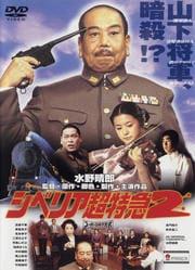 シベリア超特急2 〜菊富士ホテル殺人メロディ〜