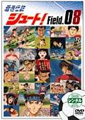 蒼き伝説シュート! Field.08