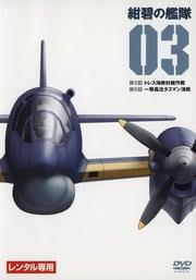 紺碧の艦隊 03