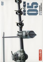紺碧の艦隊 05