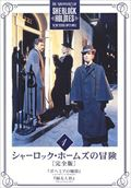 シャーロック・ホームズの冒険[完全版]セット1