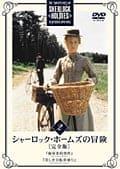 シャーロック・ホームズの冒険[完全版] Vol.2
