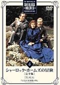 シャーロック・ホームズの冒険[完全版] Vol.4