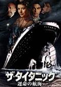 ザ・タイタニック 運命の航海