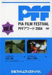 ぴあフィルムフェスティバル PFFアワード 2004 Vol.4