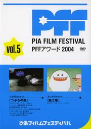 ぴあフィルムフェスティバル PFFアワード 2004 Vol.5
