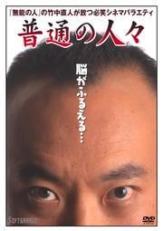 普通の人々 (竹中直人監督)
