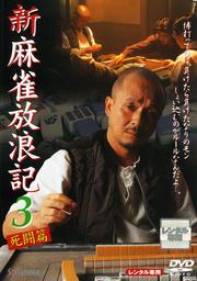 新 麻雀放浪記 3 死闘篇