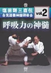 塩田剛三直伝 合気道養神館研修会 vol.2 呼吸力の神髄
