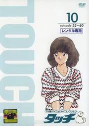 タッチ TV版パーフェクト・コレクション 10