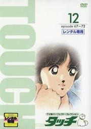 タッチ TV版パーフェクト・コレクション 12