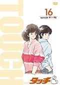タッチ TV版パーフェクト・コレクション 16