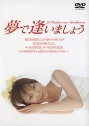 夢で逢いましょう Vol.4