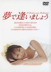 夢で逢いましょう Vol.5