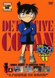 名探偵コナン DVD PART11 vol.4