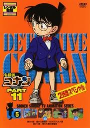 名探偵コナン DVD PART11 vol.5