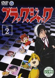 ブラック・ジャック Vol.2